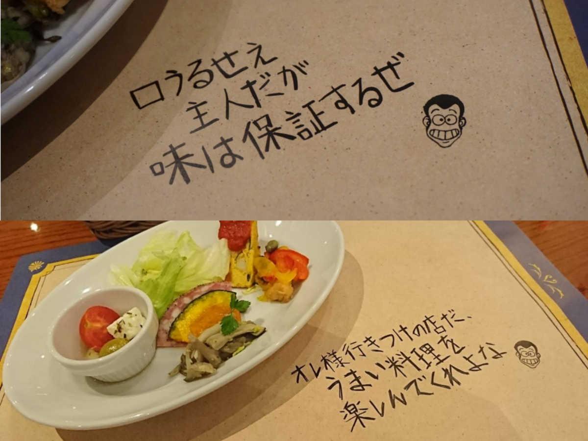 ルパンレストラン メッセージ