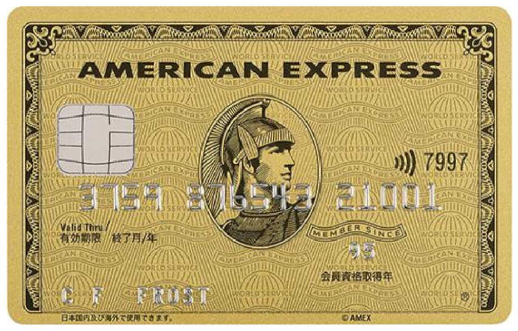 AMEXゴールドカード