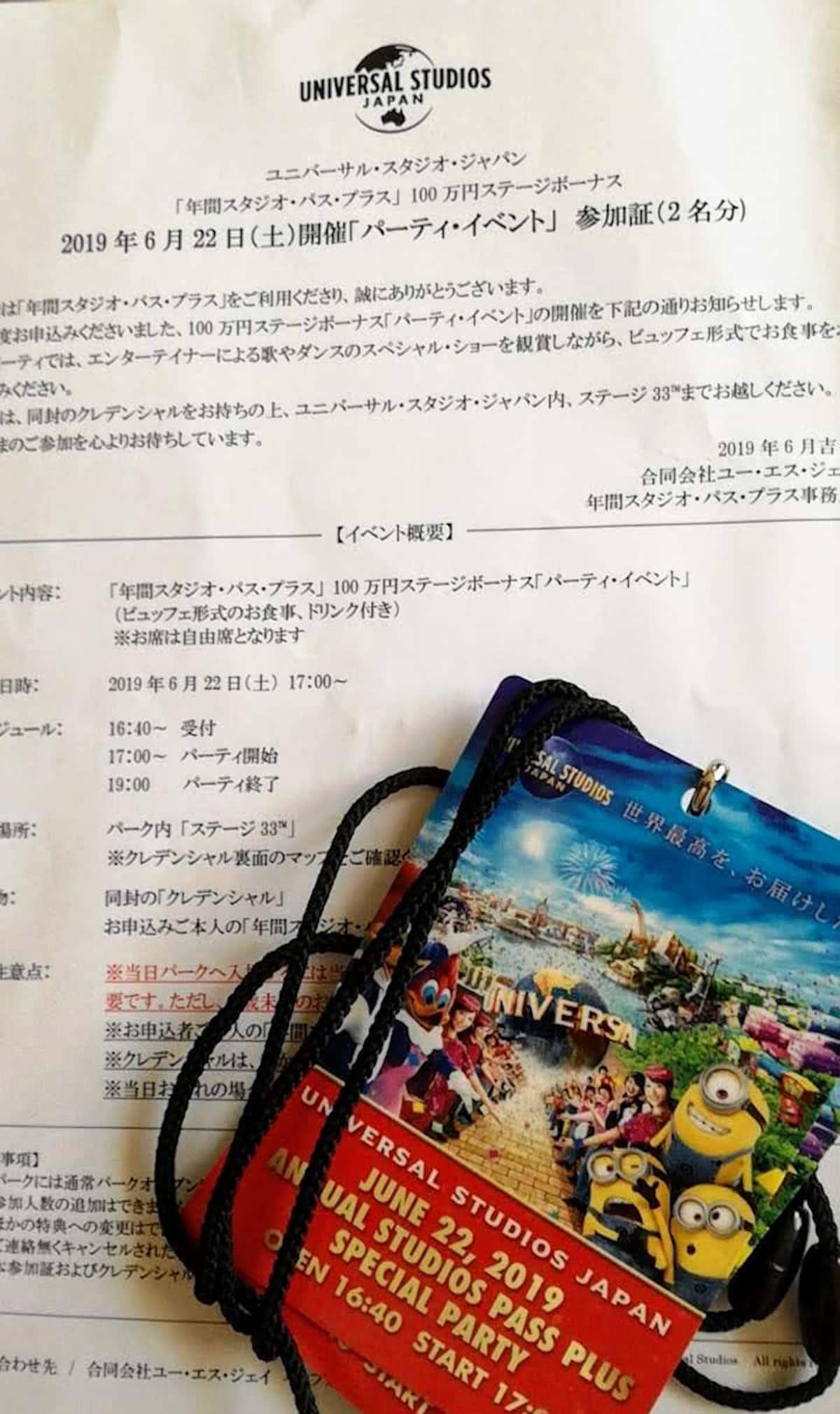 100万円ボーナスチケット