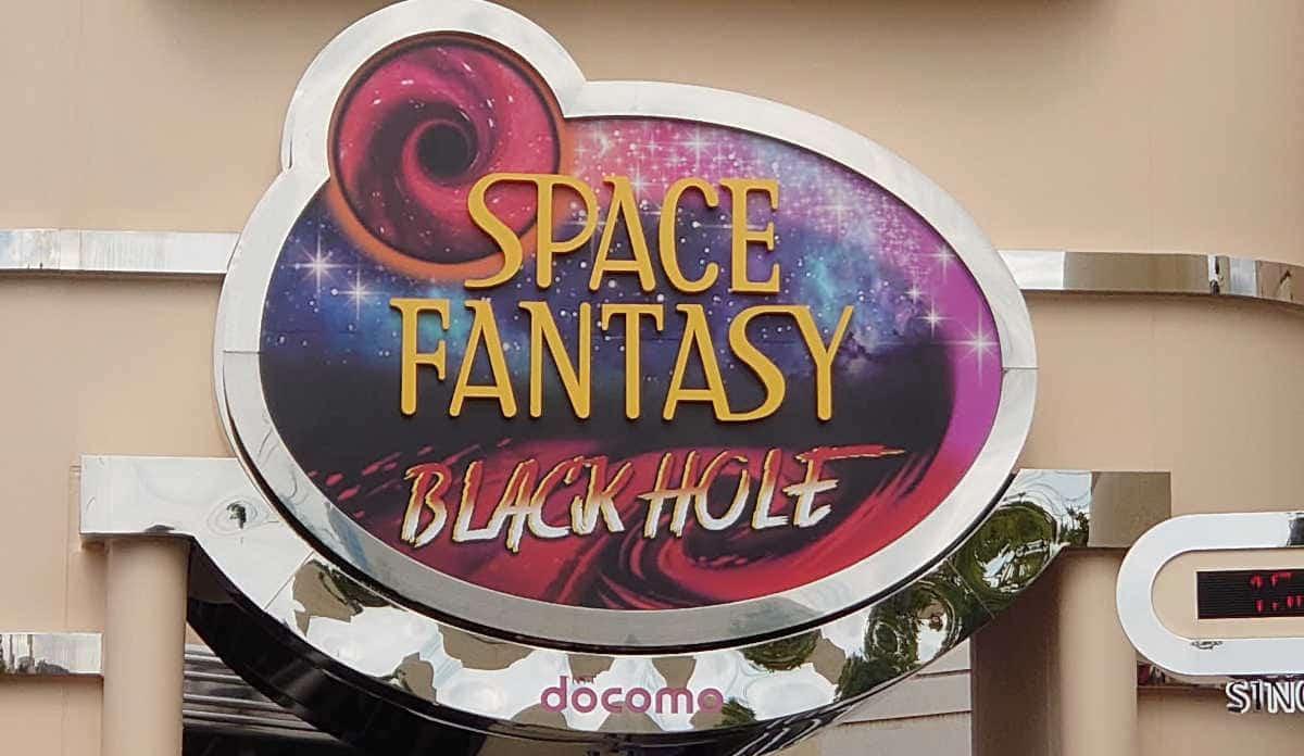 スぺファンブラックホール