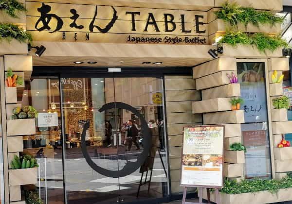 AEN TABLE